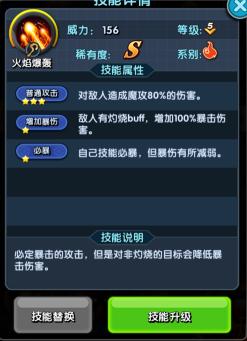 打造强力队伍4.png