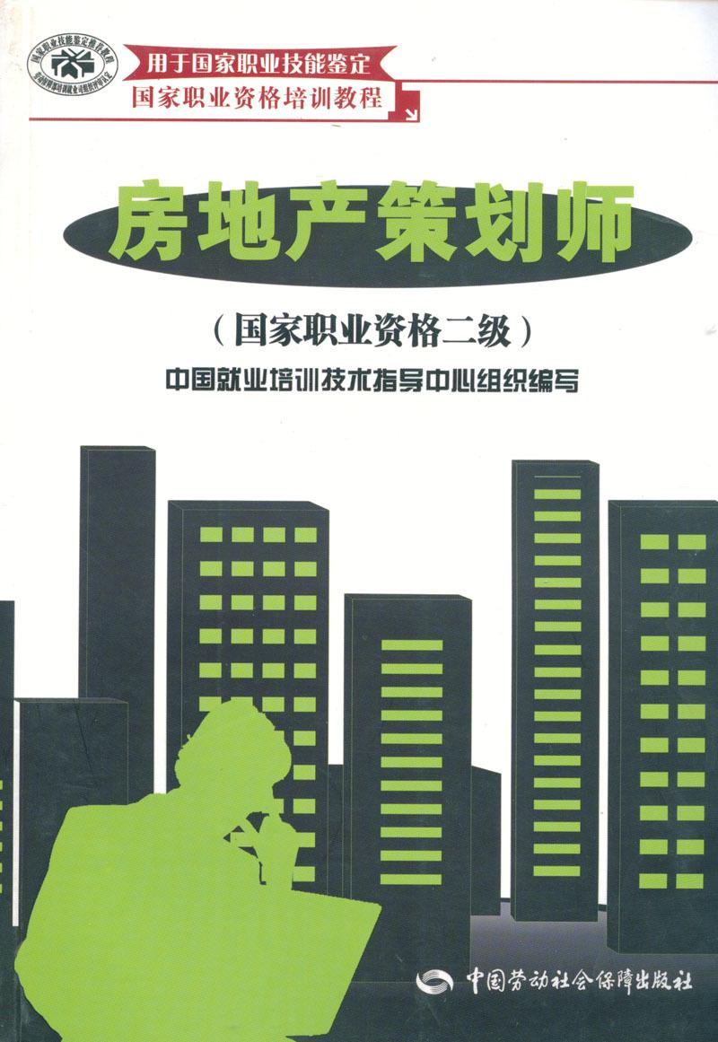 房地产策划是贯穿房地产项目开发整个过程的一项极为重要的工作.