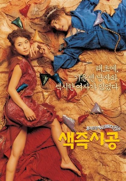 色即是空 (2002)