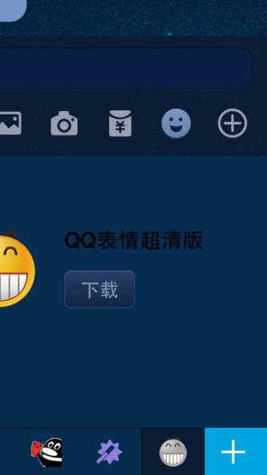 把QQ里的表情给下载?(表情版)_360v表情微信图片拳皇包手机手机动态删除到大全版图片