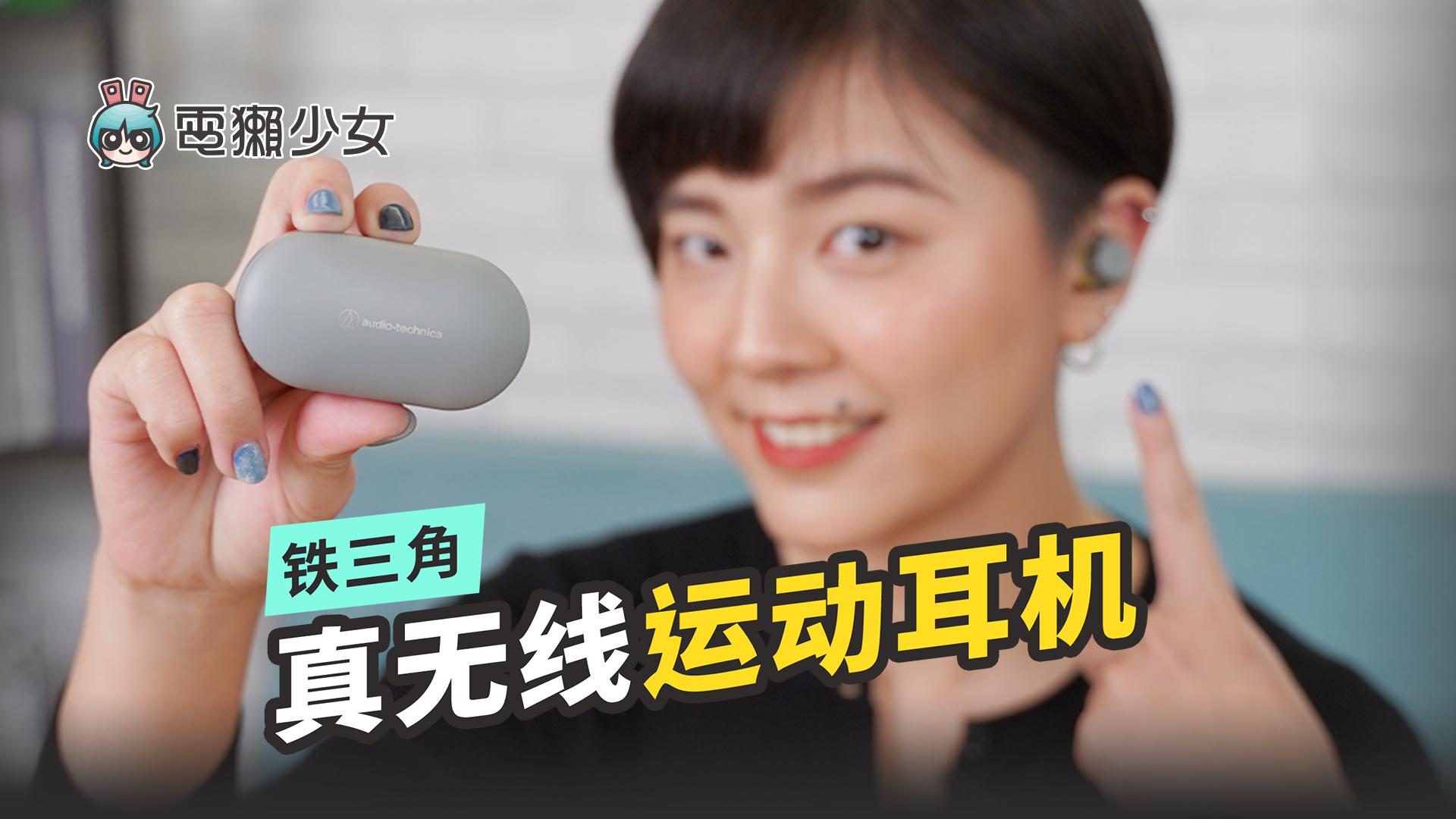 电獭少女|铁三角真无线运动耳机 防水防汗不怕鬆脱