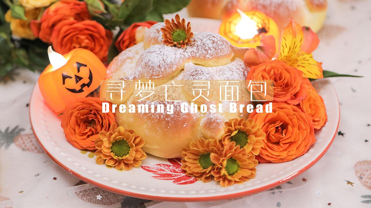 寻梦亡灵面包