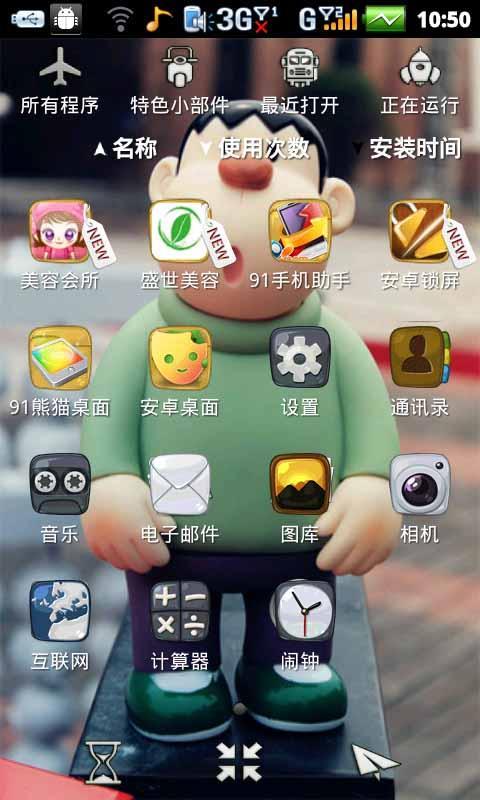 91熊猫桌面主题 胖虎 360手机助手