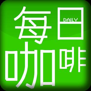 Daily Cafe 每日咖啡 粉絲APP