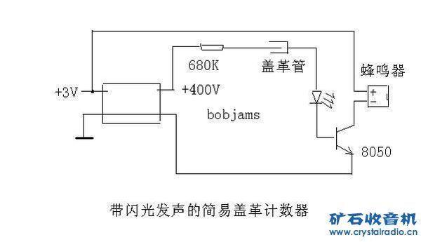 这个盖革计数器电路图中发光二极管连接错误!那应该连接在哪里?