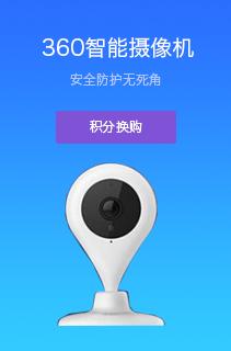 360智能摄像机720P