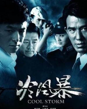 冷风暴(全34集)