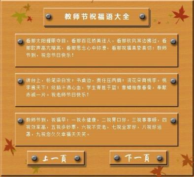 教师祝福语_幼儿园教师祝福语_感恩教师祝福语; 教师寄语大全图片分享