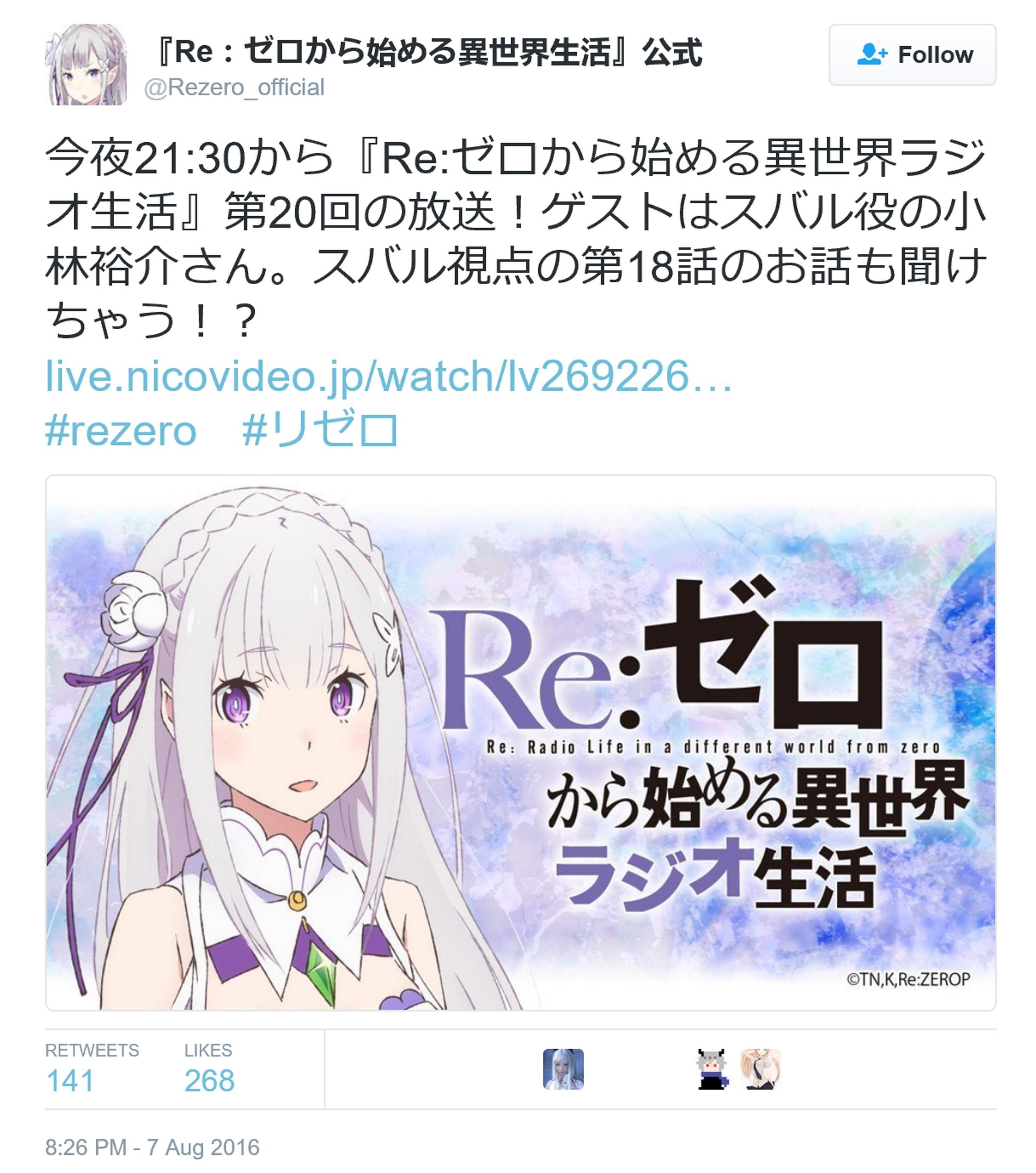 《Re:0》第20话电台节目
