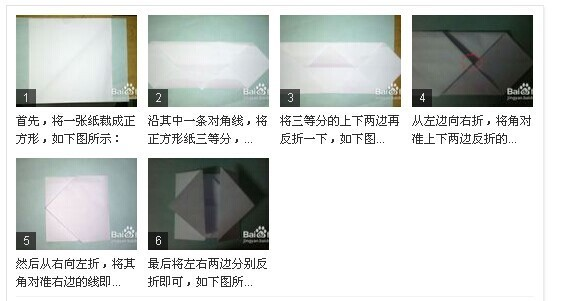 怎么样用正方形的纸折信封