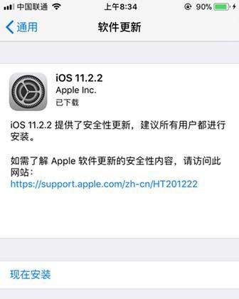 """赶紧升!苹果发布iOS 11.2.2 修复CPU""""幽灵""""漏洞"""