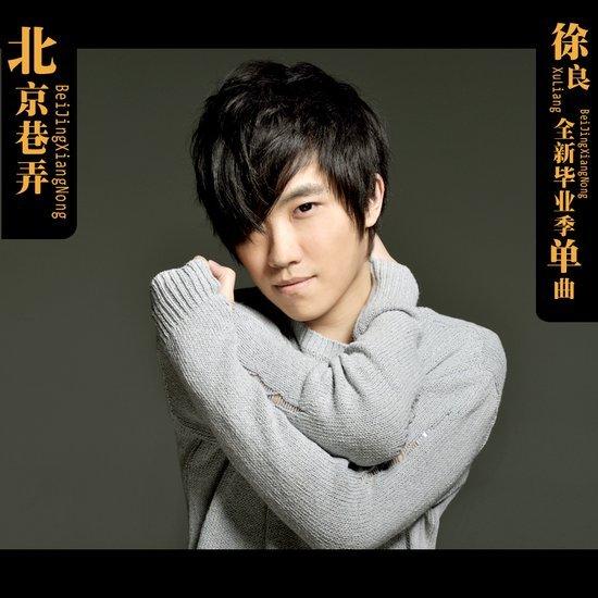 徐良后会无期歌�_2012年7月20日,原创歌曲《后会无期》mv正式首播.