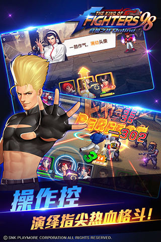 拳皇98终极之战OL截图5