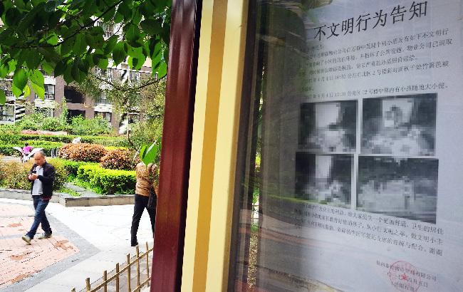 """西安小区公告栏贴""""熊孩子""""监控曝光告示引争议"""