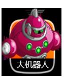 大机器人.png