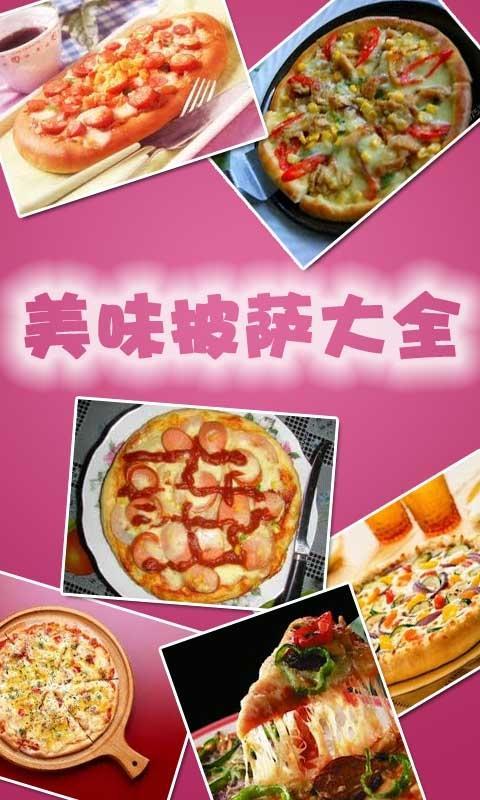 大全披萨大全官网免费下载_川菜披萨美食美味粉彩攻略海派花园城深圳美味图片
