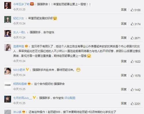 赵丽颖成李冰冰公司合伙人,将成下一个影后?