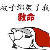 咸鱼表情包.jpg