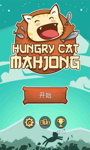 饥饿的小猫_360手机助手