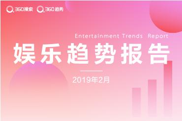 2019年2月娱乐趋势报告