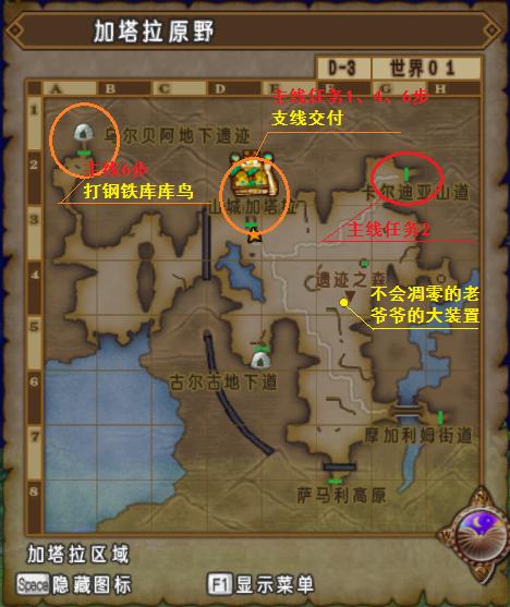 加塔拉原野地图.png