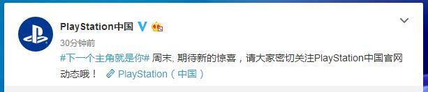 索尼中国微博透露PSVR国区第二轮预定时间