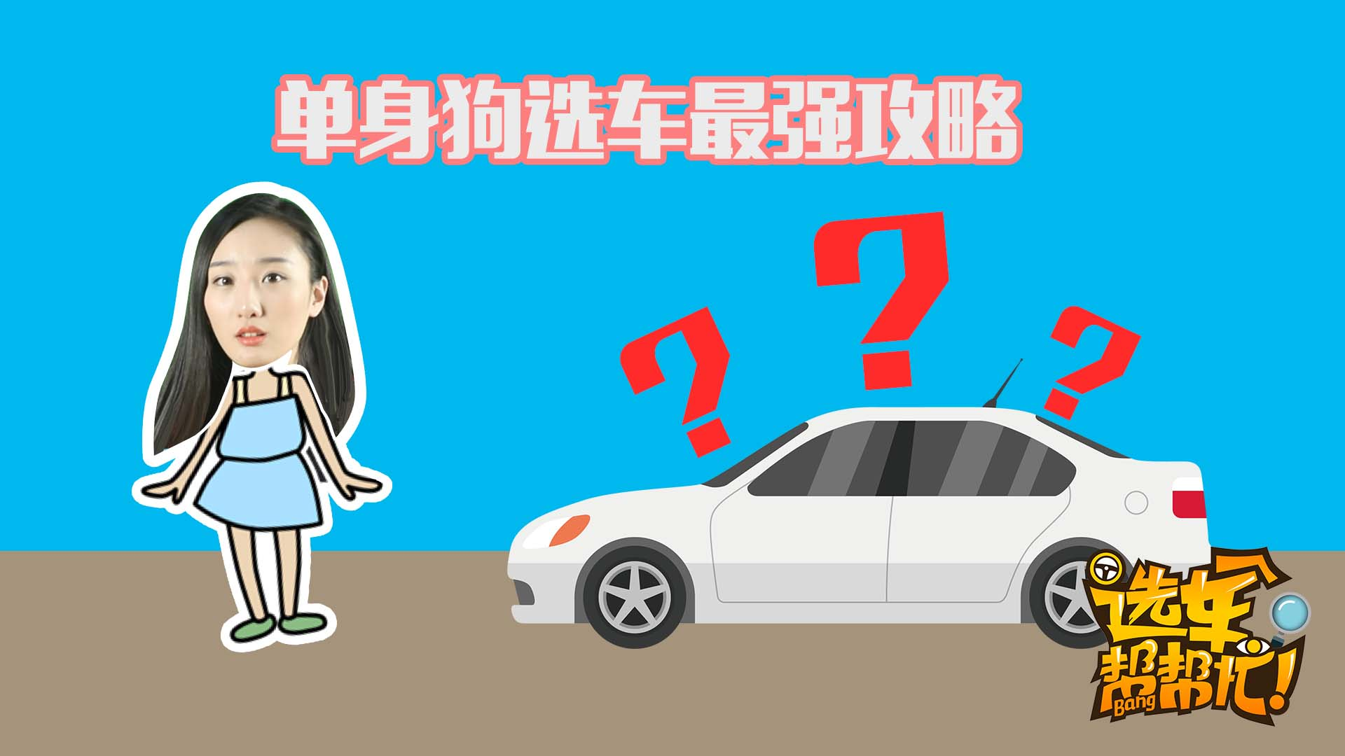【选车帮帮忙】谁说我们不能买车?20出头单身狗选车最强攻略!