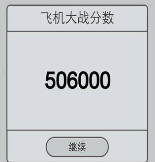 微信飞机大战_360百科