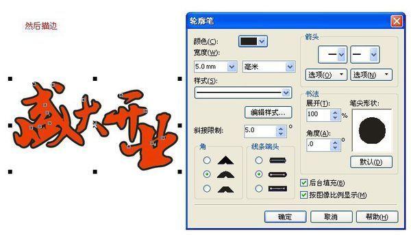 用cdr制作描边渐变文字具体的制作步骤如下: 一,导入或手绘一个图形