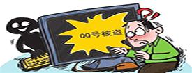 """小心了!""""盗号天团""""盯上了你的QQ账号!"""