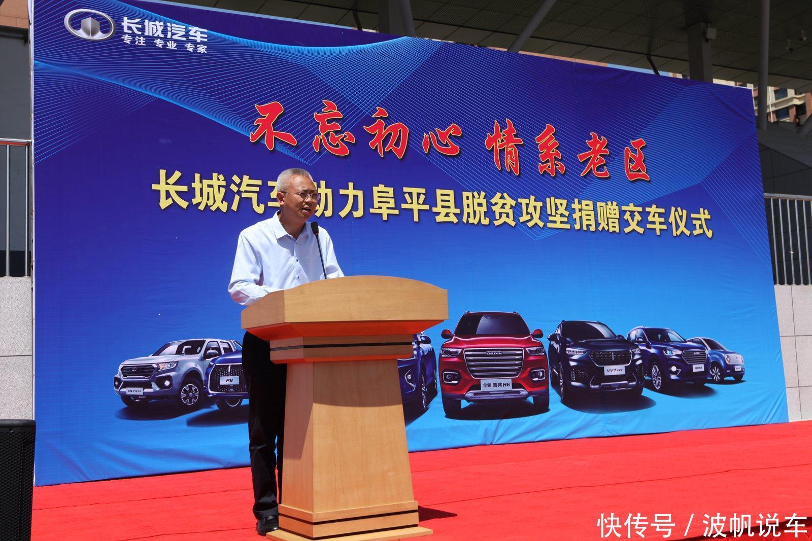 长城汽车设备千万元潮流及车辆正式捐赠阜平县林弯弯价值t恤图片
