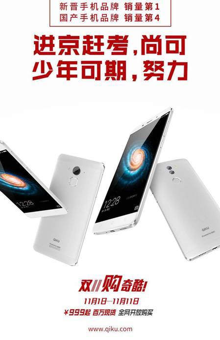 360奇酷手机两日单品销量过万