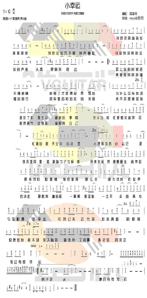 小幸运钢琴曲谱简谱_小幸运钢琴曲谱简谱分享展示图片