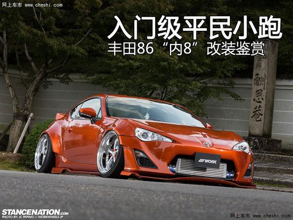 入门级平民小跑车丰田86 独特内8改装风格迥异