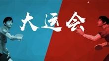 《荣耀乒乓》乒乓小剧场——大运会