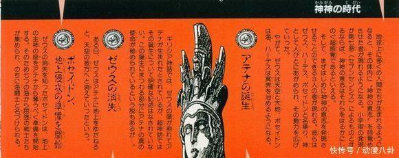 圣斗士:宙斯在女神中的设定,他真的存在?漫画格斗《漫画》图片