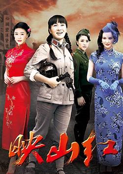 映山红(全42集)