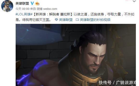 """LOL:""""强人锁男""""新英雄曝光,可复制敌方大招,赵信躲过一劫?"""