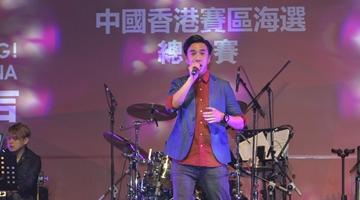 《中国新歌声》香港站圆满落幕张翊龙唱杨宗纬歌夺冠