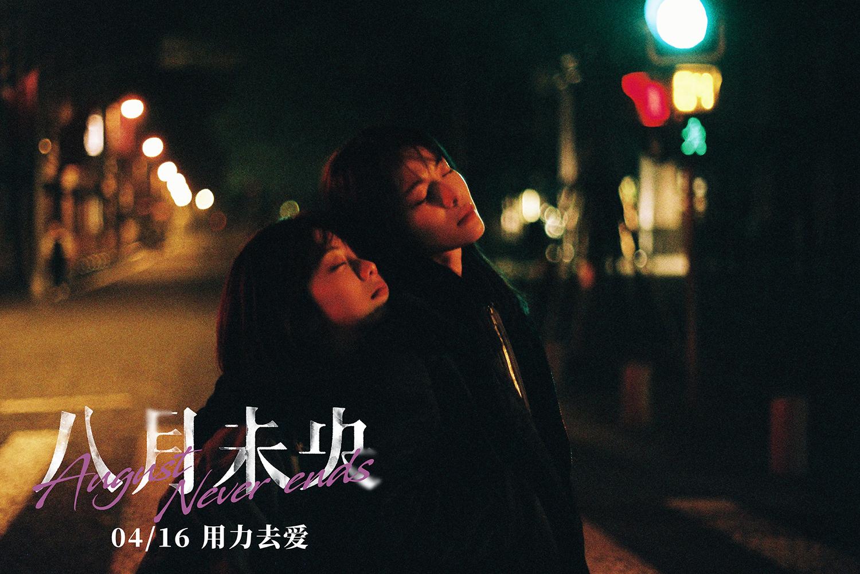 《八月未央》发布蜜友曲《另一半的自己》MV
