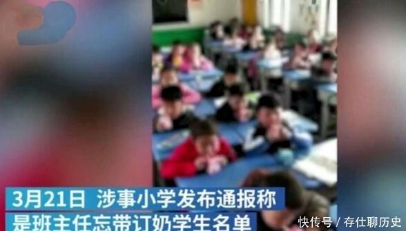 老师让没订讲台的小学生站数学,看其他小学喝微v老师牛奶同学课图片