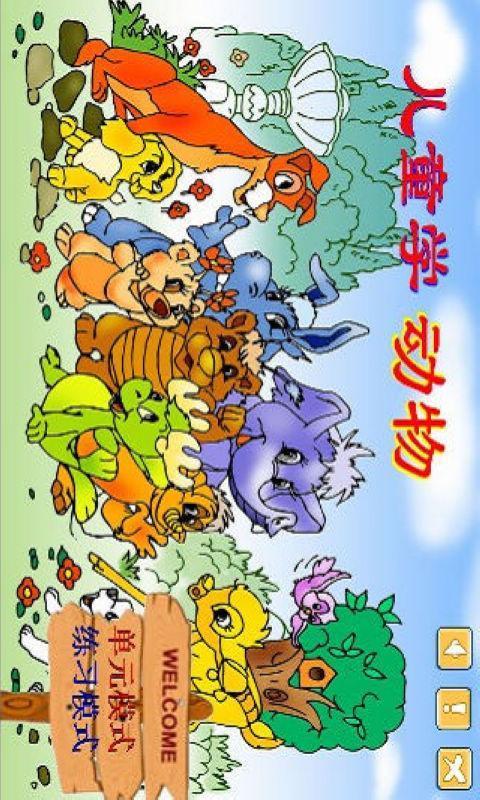 儿童学动物 - 新浪应用中心