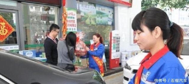建议车主: 加完油后, 不要把车直接开走, 否则加油站员工乐开花