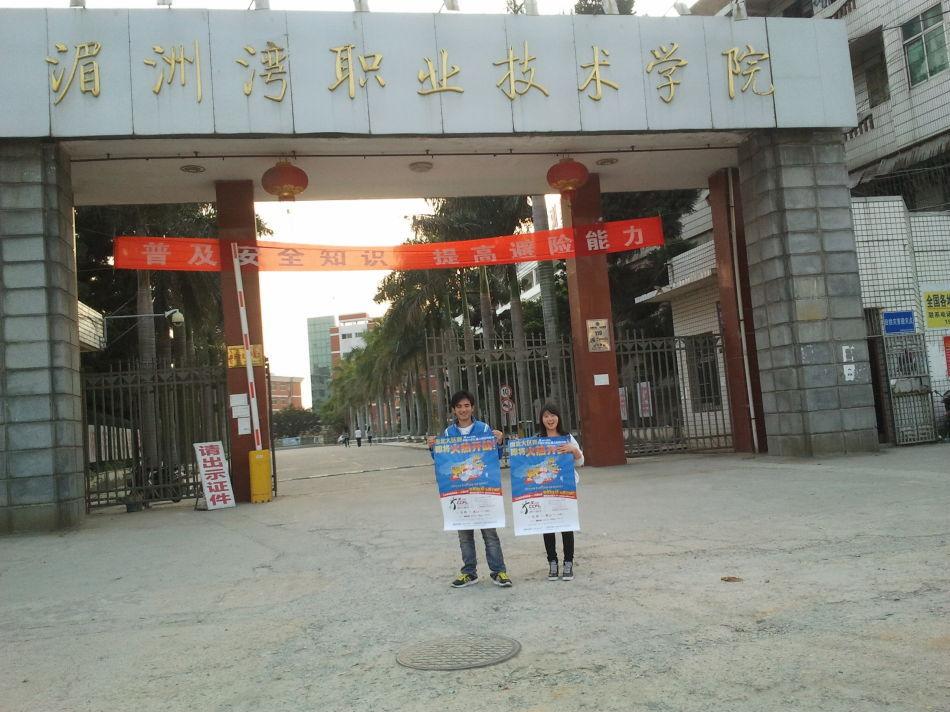 湄洲湾职业技术学院是一所经福建省人民政府批准成立,国家教育部备