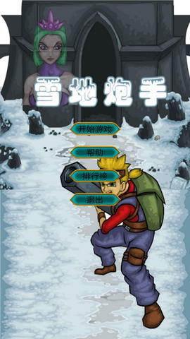 雪地炮手截图1