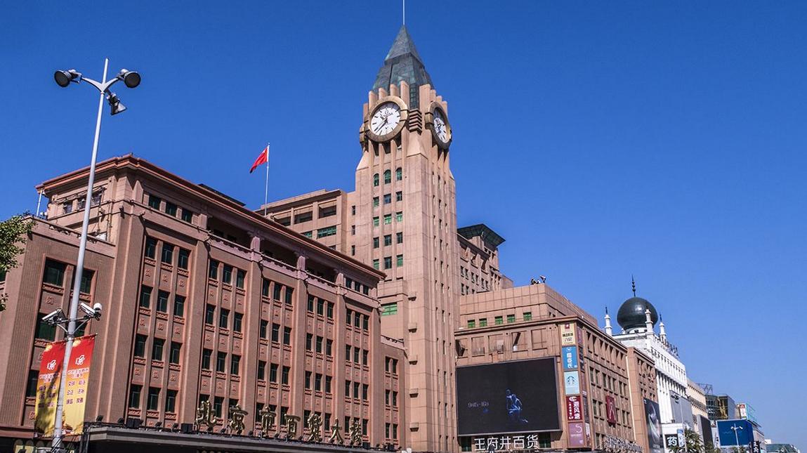 62岁北京百货大楼重回最初的模样