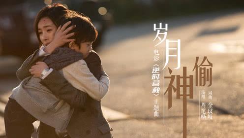 《逆时营救》主题曲《岁月神偷》MV 周笔畅暖心献唱