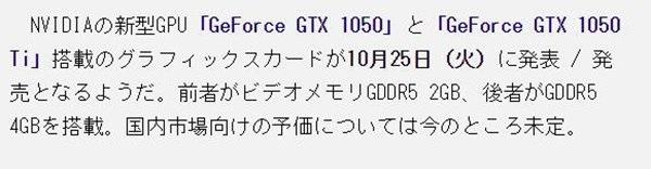 外媒报道GTX 1050系列发售时间