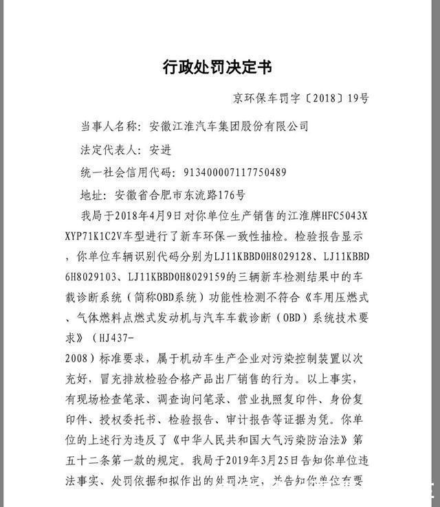 江淮汽车排放造假,收到1.7亿元罚单