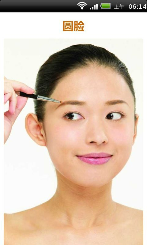 化妆技巧之眉形脸型巧搭配(来自:)